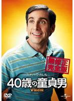 40歳の童貞男 完全版 (ユニバーサル・ザ・ベスト)