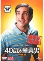 40歳の童貞男をDMMでレンタル