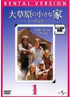 DMM.com [大草原の小さな家 シーズン1 Vol.1] DVDレンタル