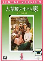 DMM.com [大草原の小さな家 シーズン3 Vol.1] DVDレンタル