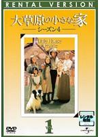 DMM.com [大草原の小さな家 シーズン4 Vol.1] DVDレンタル
