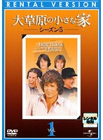 DMM.com [大草原の小さな家 シーズン5 Vol.1] DVDレンタル