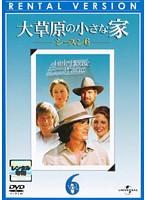 大草原の小さな家 シーズン6 Vol.6