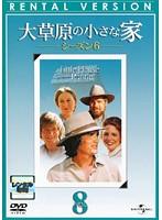 大草原の小さな家 シーズン6 Vol.8