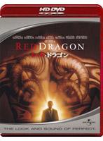 レッド・ドラゴン (HD DVD)
