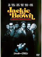 ジャッキー・ブラウンをDMMでレンタル