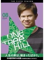 One Tree Hill/ワン・トゥリー・ヒル<フィフス・シーズン> 08