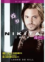 NIKITA/ニキータ <サード・シーズン> Vol.4
