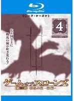 ゲーム・オブ・スローンズ 第三章:戦乱の嵐-前編- Vol.4 (ブルーレイディスク)