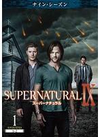 SUPERNATURAL スーパーナチュラル ナイン・シーズン Vol.1