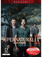 SUPERNATURAL スーパーナチュラル ナイン・シーズン Vol.12
