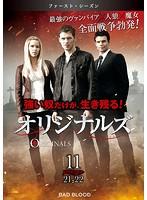 オリジナルズ<ファースト・シーズン> Vol.11