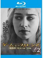 ゲーム・オブ・スローンズ 第四章:戦乱の嵐-後編- Vol.2 (ブルーレイディスク)