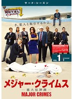 MAJOR CRIMES〜重大犯罪課〜 <サード・シーズン> Vol.1
