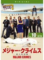 MAJOR CRIMES~重大犯罪課~ <サード・シーズン> Vol.10