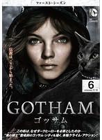 GOTHAM/ゴッサム<ファースト・シーズン> Vol.6