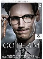 GOTHAM/ゴッサム<ファースト・シーズン> Vol.8