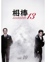 相棒 season 13 Vol.10