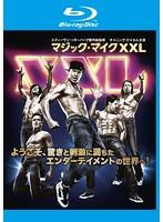 マジック・マイク XXL (ブルーレイディスク)