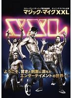 マジック・マイク XXL