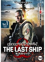 ザ・ラストシップ<サード・シーズン> Vol.1