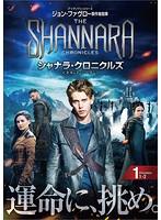 シャナラ・クロニクルズ<セカンド・シーズン>Vol.1