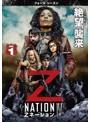 Zネーション<フォース・シーズン> Vol.1