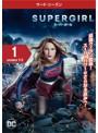SUPERGIRL/スーパーガール <サード・シーズン> Vol.1