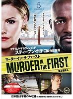 MURDER IN THE FIRST/第1級殺人 Vol.5