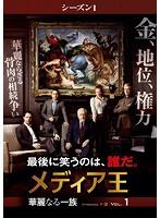 メディア王〜華麗なる一族〜<シーズン1> Vol.1