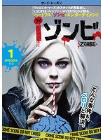 iゾンビ<サード・シーズン> Vol.1
