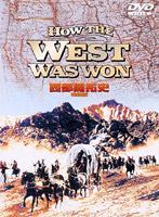 西部開拓史 特別版 (期間限定)