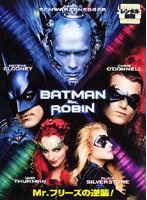 バットマン&ロビン Mr.フリーズの逆襲をDMMでレンタル