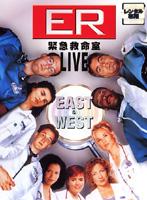 ER緊急救命室 LIVE EAST&WEST