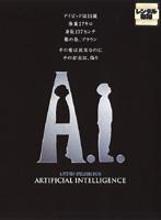 A.I.をDMMでレンタル