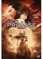 PROMISE <無極>