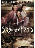 シスター・オブ・ドラゴン/天女武闘伝