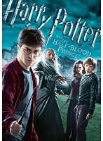 ハリー・ポッターと謎のプリンスをDMMでレンタル