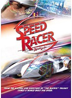 スピード・レーサーをDMMでレンタル