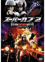 スーパーカブ 2 激闘篇 特別版