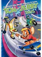 トムとジェリー テイルズ Vol.5