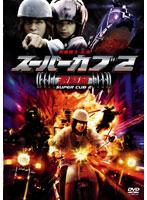 スーパーカブ 2 激闘篇 特別版 (期間限定)