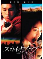 F4 Film Collection スカイ・オブ・ラブ 特別版 (期間限定)