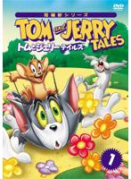 トムとジェリー テイルズ Vol.1 (期間限定)