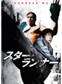 F4 Film Collection スター・ランナー 特別版 (期間限定)