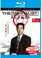 THE MENTALIST/メンタリスト <ファースト・シーズン> Vol.11 (ブルーレイディスク)