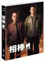 相棒 スリム版 シーズン2 DVDセット2 (期間限定)