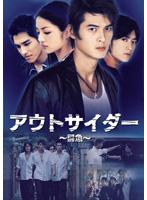 アウトサイダー 〜闘魚〜 ファースト・シーズン DISC1