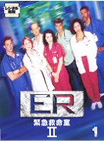 ER緊急救命室 2<セカンド> 1