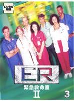 ER緊急救命室 2<セカンド> 3